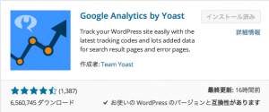 Google Analytics by Yoastプラグイン
