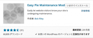Easy-Pie-Maintenance-Mode
