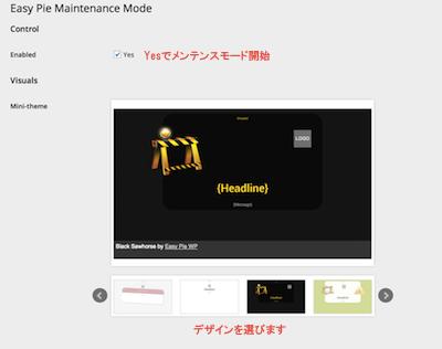 Easy-Pie-Maintenance-Mode