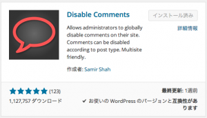 Disable Comments-プラグイン