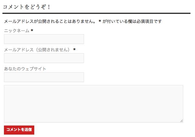 日本語コメント欄
