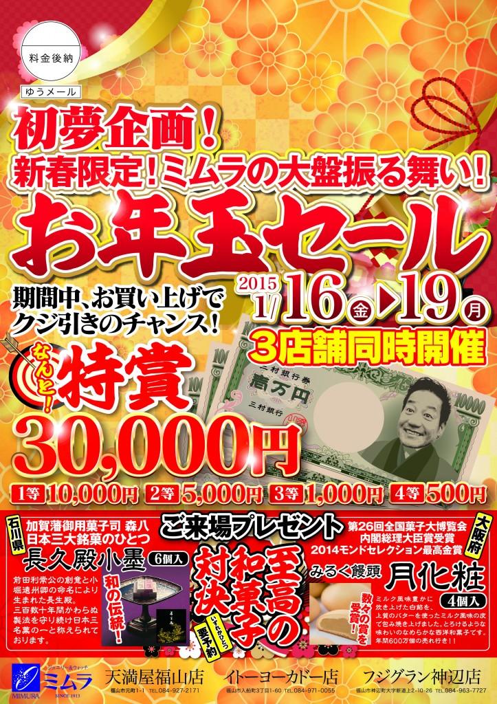 otoshidama_omote