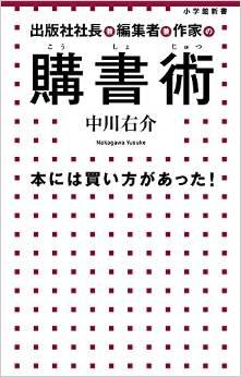 kousyojyutsu
