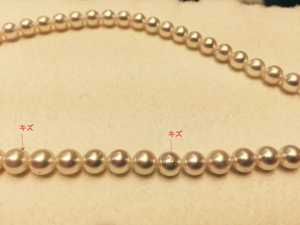 pearl-kizu-1