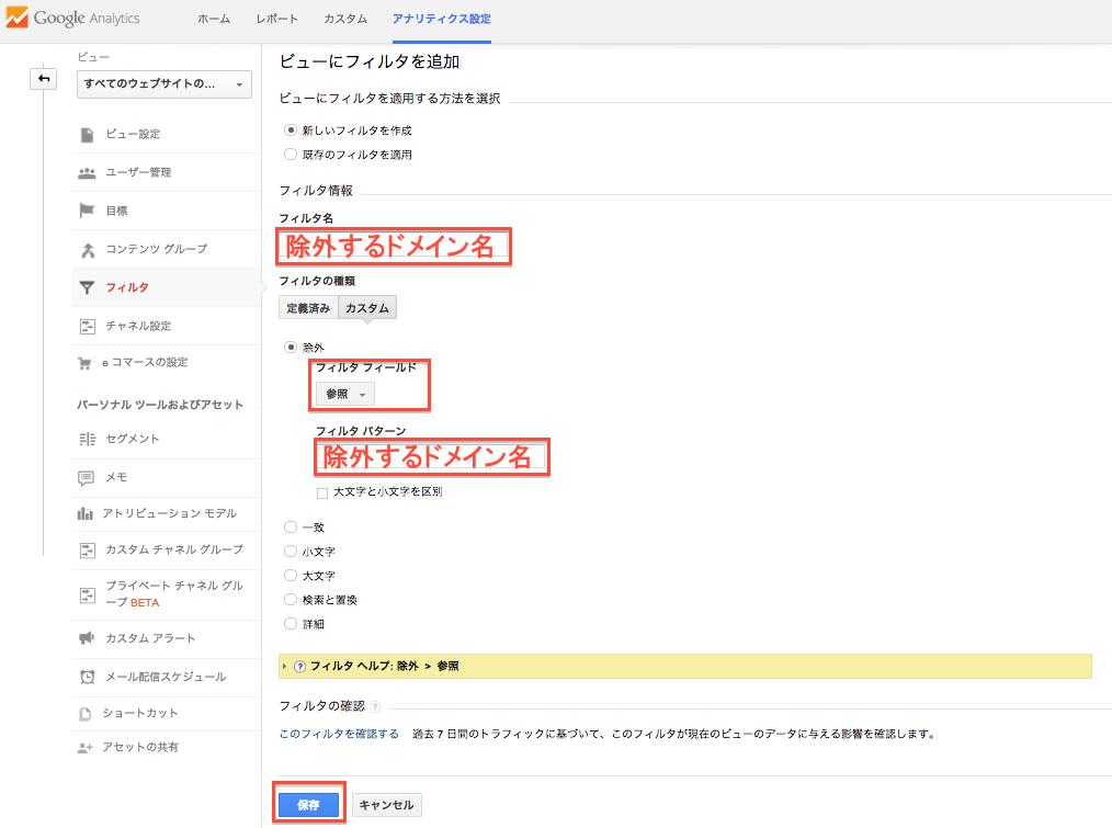 analytics-spam-3