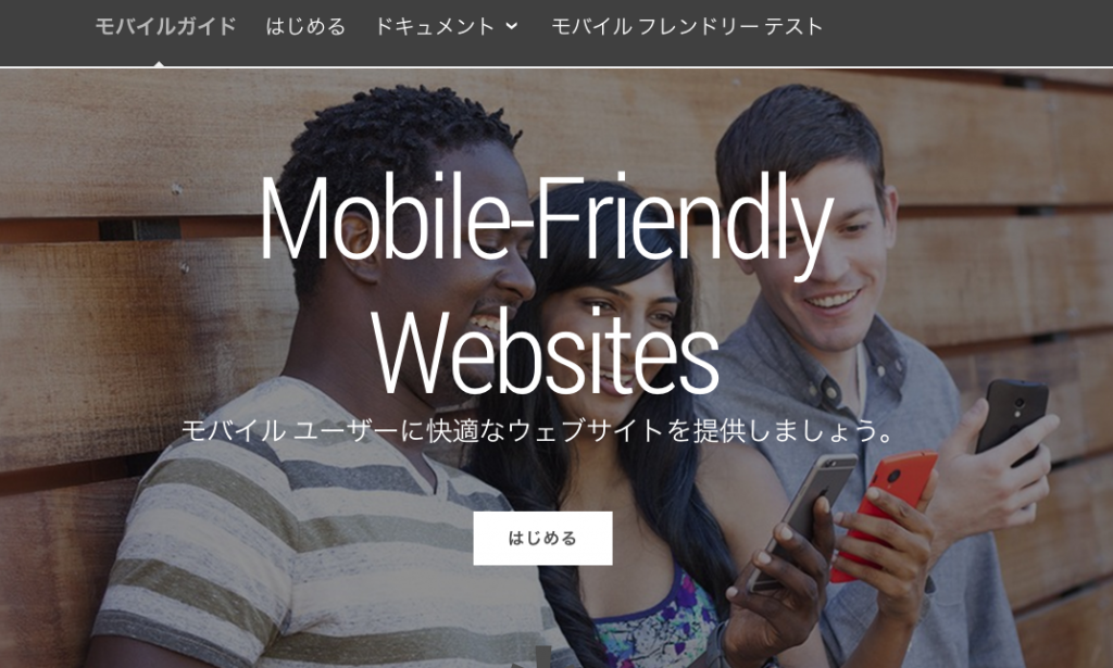 mobile-friendly-1