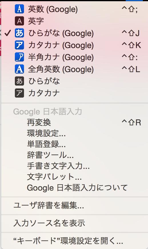 グーグル日本語