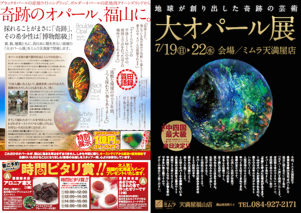 2015-opal