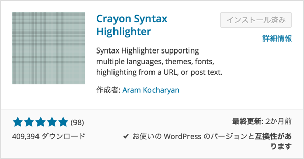 WordPress言語表示