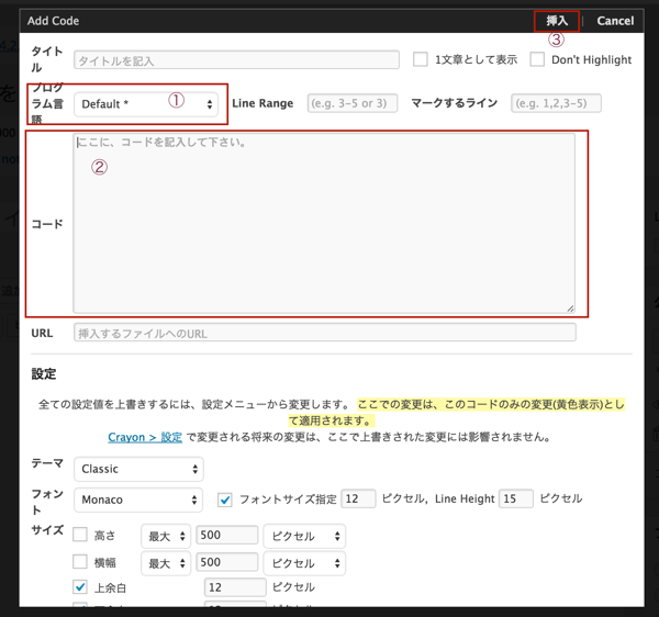 WordPress言語表示