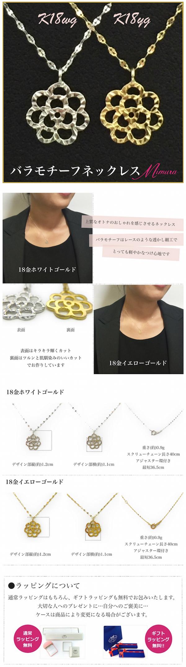 バラモチーフ地金ネックレス