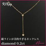ダイヤモンド0.2ctネックレス