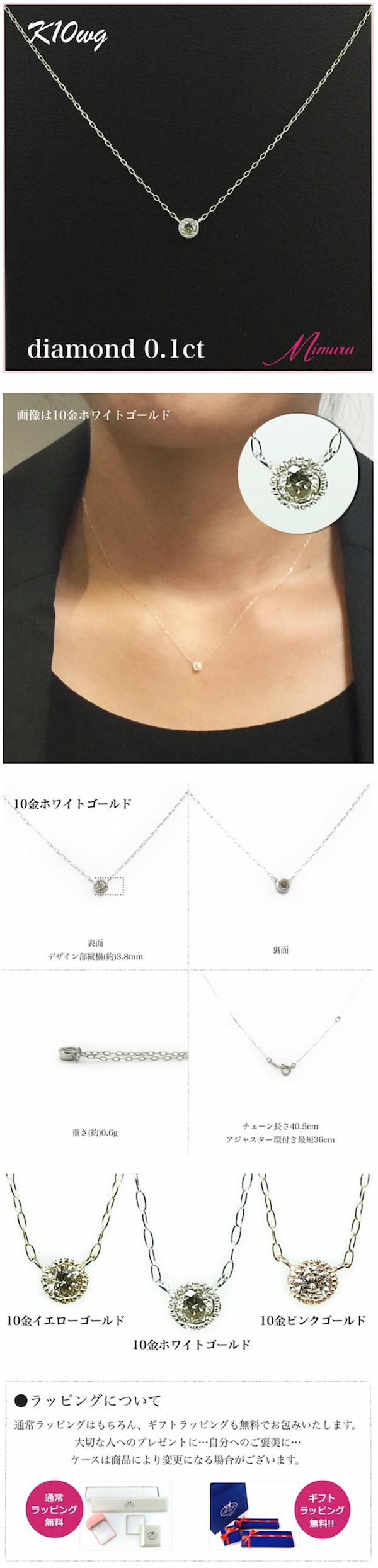 ダイヤモンド0.1ct一粒プチネックレス