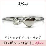 ダイヤモンドハートリング