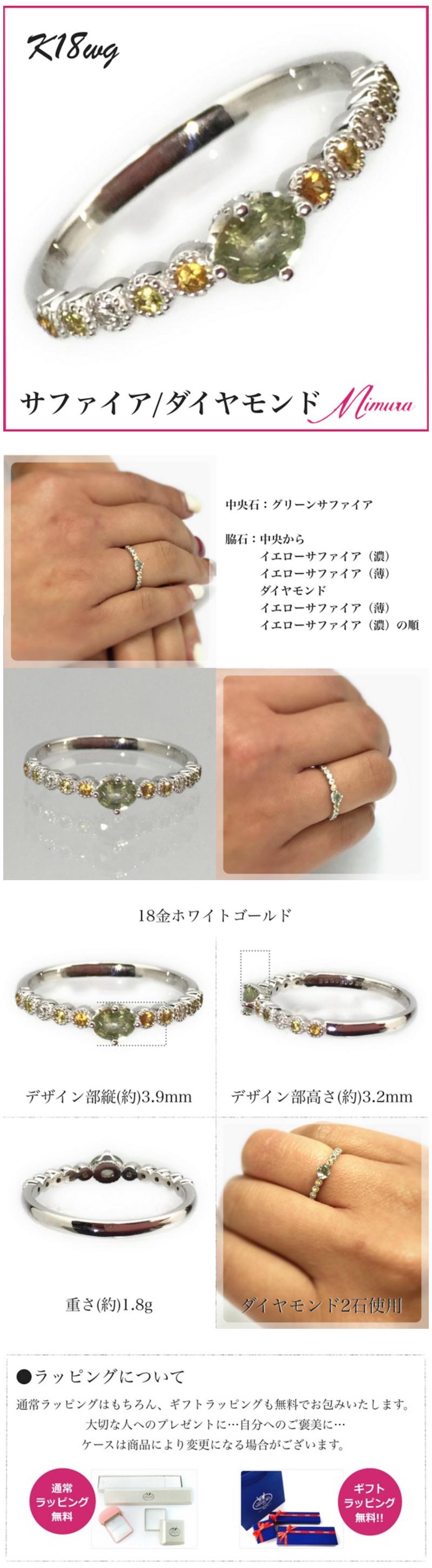 グリーンサファイアイエローサファイアダイヤモンドリング