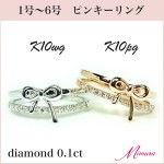 リボンダイヤモンド2連風ピンキーリング