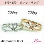 ハートダイヤモンド2連風ピンキーリング