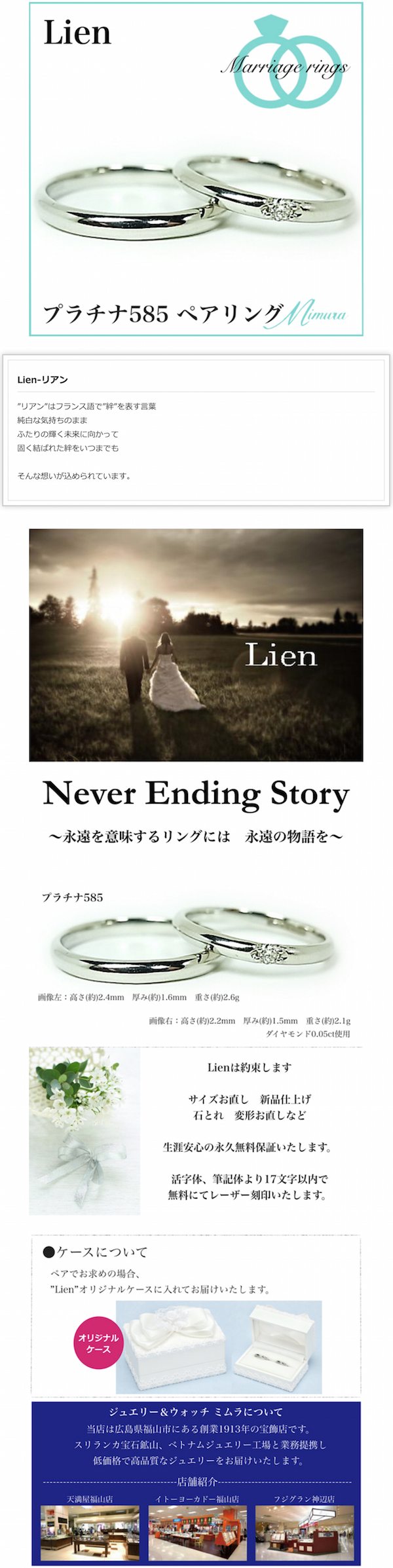 広島県福山市ブライダル結婚指輪