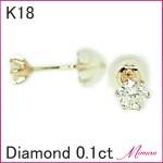 K18天然ダイヤモンド0.1ctピアス