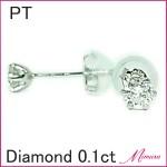 PT900天然ダイヤモンド0.1ctピアス