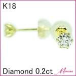 K18天然ダイヤモンド0.2ctピアス