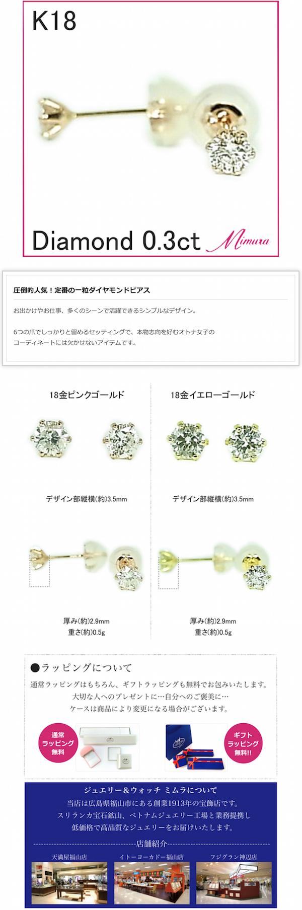 K18天然ダイヤモンド0.3ctピアス