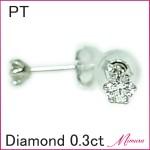 PT900天然ダイヤモンド0.3ctピアス