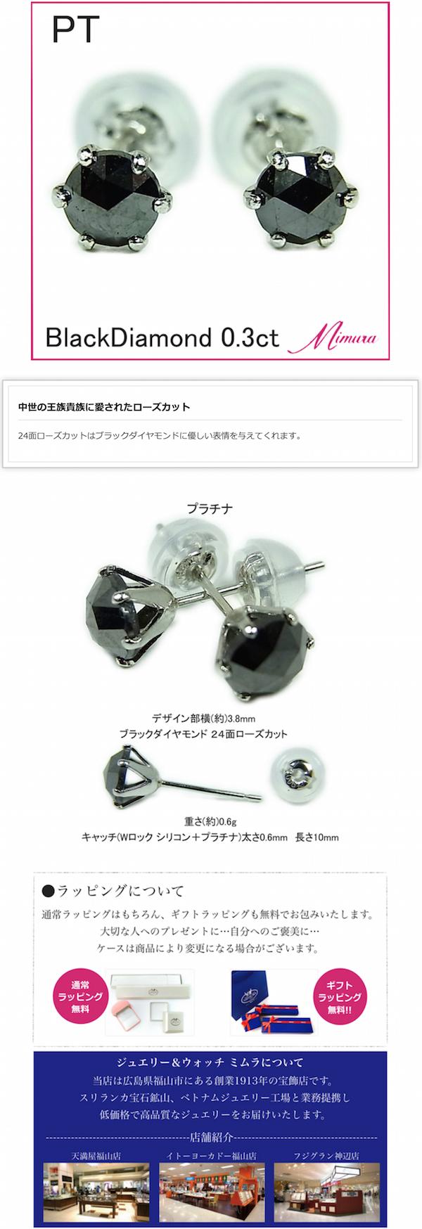 PT900天然ブラックダイヤモンド0.3ctピアス
