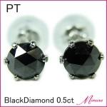 PT900天然ブラックダイヤモンド0.5ctピアス