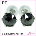 PT900天然ブラックダイヤモンド1ctピアス