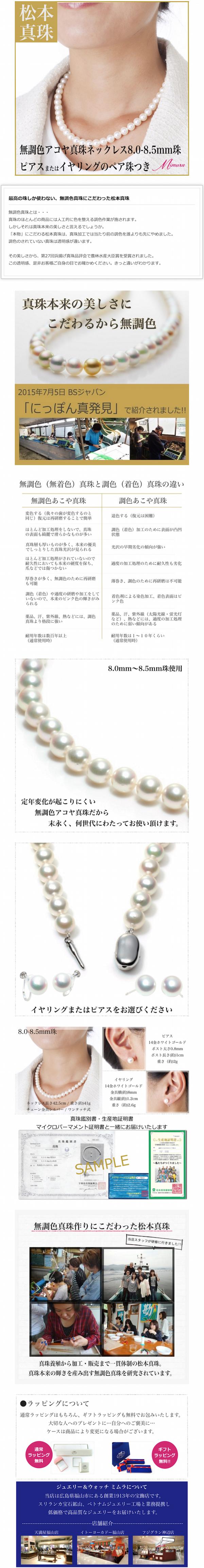 松本真珠無調色あこや真珠