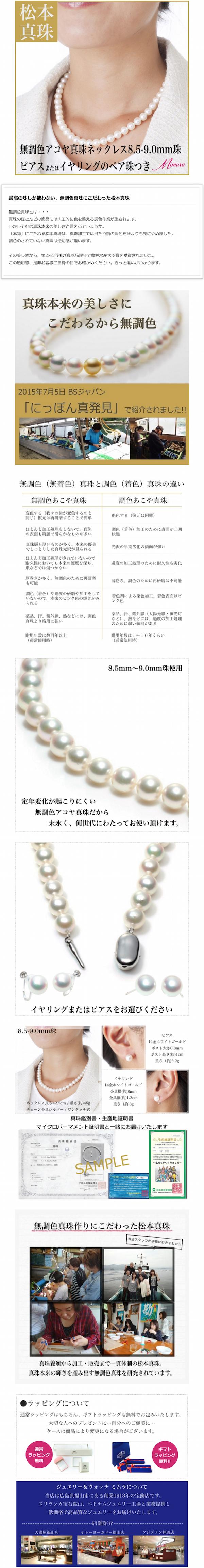 松本真珠無調色アコヤ真珠
