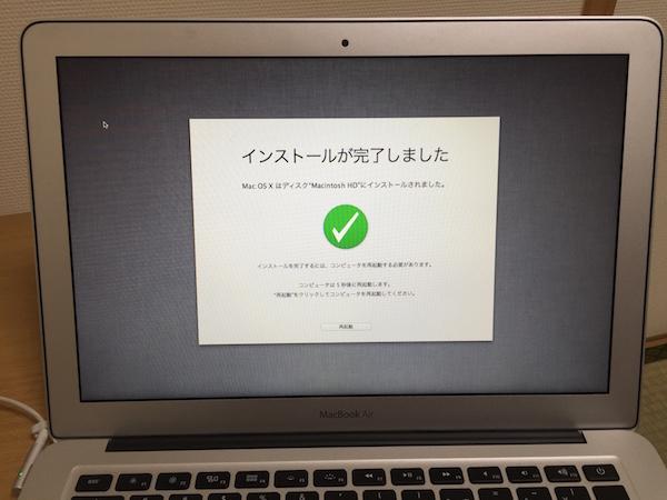 mac初期化工場出荷状態