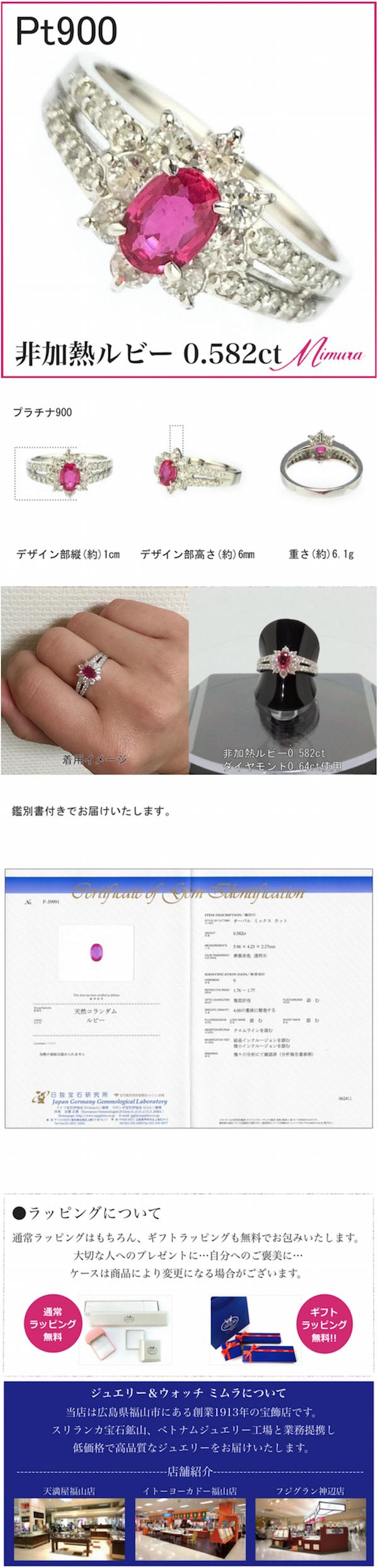 プラチナ非加熱ルビーダイヤモンドリング