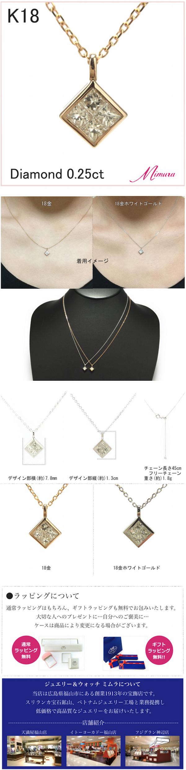 18金ミステリーセッティングダイヤモンドネックレス