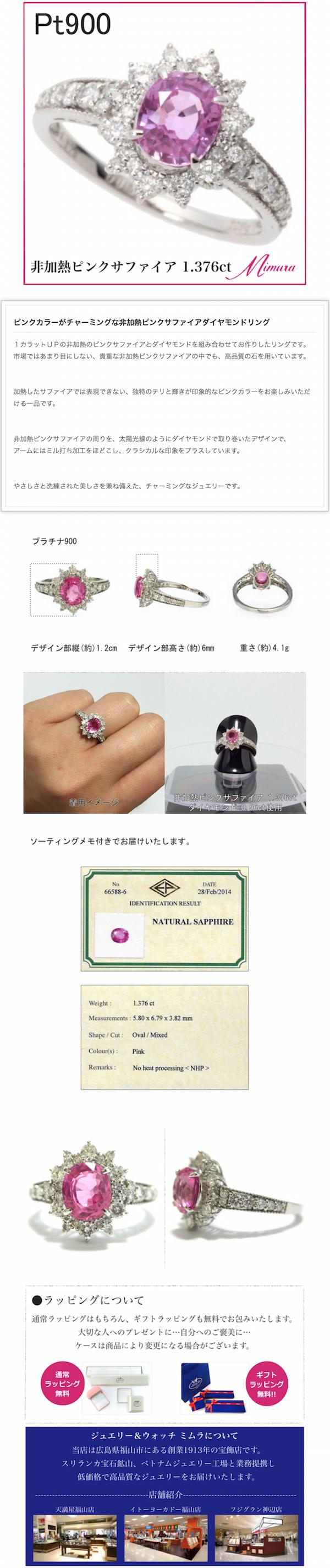 非加熱天然ピンクサファイアダイヤモンドリング