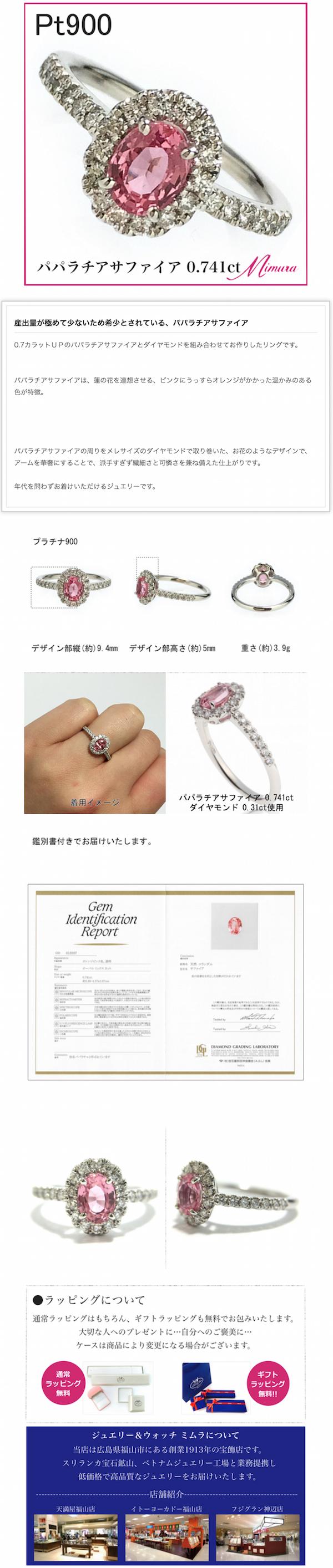 パパラチアサファイアダイヤモンドリング
