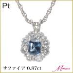 プラチナサファイアダイヤモンドネックレス