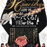 2016_7fg_omote