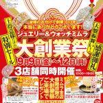 2016ミムラ創業祭_表4_OL