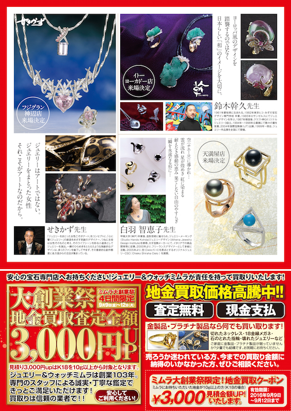 2016ミムラ創業祭_裏4_OL